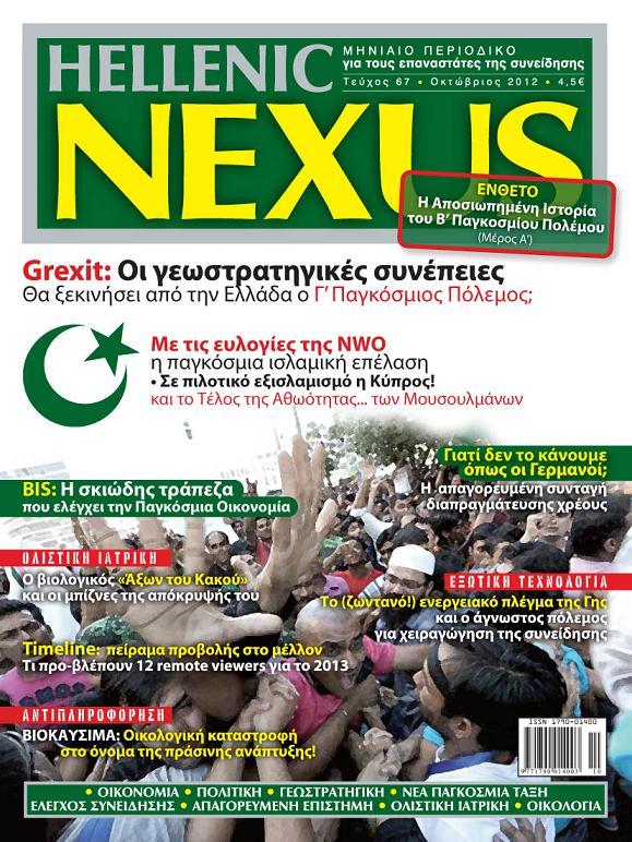 http://www.metafysiko.gr/wp-content/uploads/2012/10/67-COVER.jpg