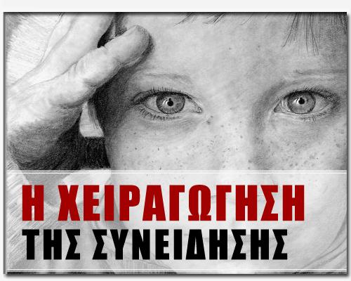 http://www.metafysiko.gr/wp-content/uploads/2012/11/metafysiko_xeiragogisi_sineidisis.jpg