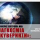 Τριμερής Επιτροπή: Μια παγκόσμια «κυβέρνηση»;