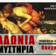 Αδώνια Μυστήρια: Αναζητώντας το αρχαιοελληνικό Πάσχα