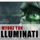 Ο Μύθος των Illuminati