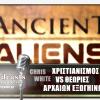 Chris White: Χριστιανισμός Vs Θεωρίες Αρχαίων Εξωγήινων!