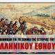 Η διαμάχη για το σχήμα της ιστορίας του ελληνικού έθνους