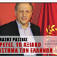 Βλάσης Ρασσιάς: Αρετές, το Αξιακό Σύστημα των Ελλήνων