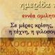 Τεχνών (επ)Ανάστασις (τριήμερο πολιτιστικών εκδηλώσεων στην Κέρκυρα, 24, 25 και 26 Ιανουαρίου 2014)