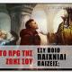 Το RPG της Ζωής σου: Εσύ ποιο παιχνίδι παίζεις;