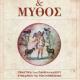 Ιησούς και Μύθος (εκδ. Δαιδάλεος)
