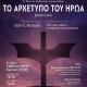 """""""Το Αρχέτυπο του Ήρωα"""": Μυθικιστικό ντοκιμαντέρ στην Αθήνα (30/9-1/10)"""